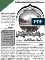 Hazrat Khawaja Nizamuddin Awliya (r.a) Ke Haalaat o Kamalaat by Sheikh Syed Abul Hasan Ali Nadvi (r.a)