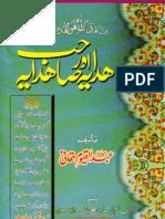 Hidaya Aur Sahib e Hidaya by Sheikh Abdul Qayyum Haqqani