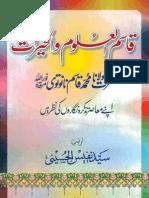 Qasim Al Uloom Wal Khairat by Syed Nafees Ul Husaini (r.a)