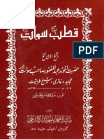 Qutub e Sawat by Sheikh Syed Nafees Ul Husaini (r.a)