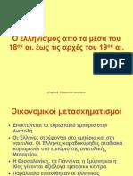 Ενοτ.5- Ο ελληνισμός από τα μέσα του 18ο αι. έως τις αρχές του 19ου αιώνα