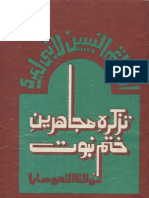 Tazkara Mujahideen KN