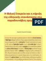 Ενοτ.7 Φιλική Εταιρεία και η κήρυξη της επανάστασης στις παραδουνάβιες ηγεμονίες
