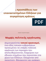 ενοτ.9α- Πρώτες προσπάθειες των επαναστατημένων Ελλήνων για τη συγκρότηση κράτους