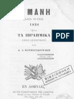 Κουμουνδουράκης _ Η Μάνη κατά το έτος 1826, ήτοι Τα Ιβραημικά