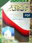Shareh Bukhari No