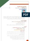 مدير حسابات - خالد العمري