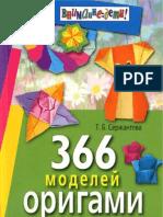 366 model origami.pdf