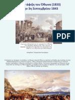 ενότ. 18 Από την άφιξη του Όθωνα ως 3η Σεπτεμβρίου 1844