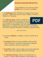 ενοτ. 23. Η ελληνική οικονομία και κοινωνία κατά τον 19ο αιώνα