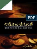 打造你的赚钱机器_刘克亚着.pdf