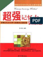[超强记忆力训练法:倍增记忆力与学习效率的大脑训练].陈书凯.扫描版