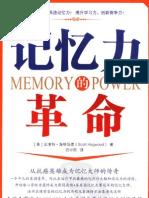 记忆力的革命