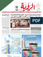 Alroya Newspaper 05-11-2012