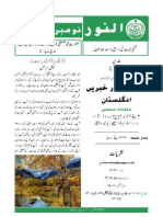 The Light Urdu edition, November 2012 issue