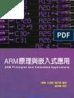 ARM原理與嵌入應用 ARM Principles And Embedded Applications