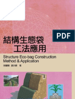 結構生態袋工法應用 Structure Eco-bag Construction Method & Application