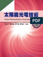 太陽能光電技術 Solar Photovoltaics Technologies