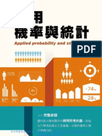 應用機率與統計 Applied probability and statistics