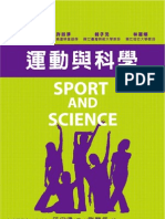 運動與科學 sport and science