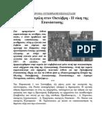 95 ΧΡΟΝΙΑ ΟΧΤΩΒΡΙΑΝΗ ΕΠΑΝΑΣΤΑΣΗ (4)