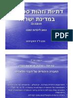 זהות ספרדית- הרצאה 2   היהודים באזור הבלקן