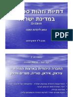 זהות ספרדית- הרצאה 3   היהודים בארצות המזרח