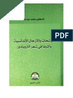 الموشحات والأزجال الأندلسية، د. محمد عباسة