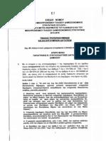 Τροποποιούμενες Διατάξεις ΣΝ ΥΠ Οικονομικών- Μεσοπρόθεσμο Πλαίσιο Δημοσιονομικής Στρατηγικής 2013-2016