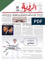 Alroya Newspaper 06-11-2012