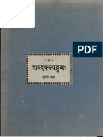 Sabda Kalpadruma A Comprehensive Sanskrit Dictionary 3
