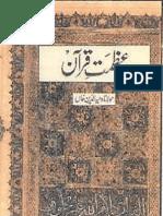 Azmat-e- Quran.