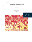 Encyclopedia.of.Punjabi.Language.and.Culture.01.by.Harjeet.Singh.Gill.(GurmatVeechar.com).pdf