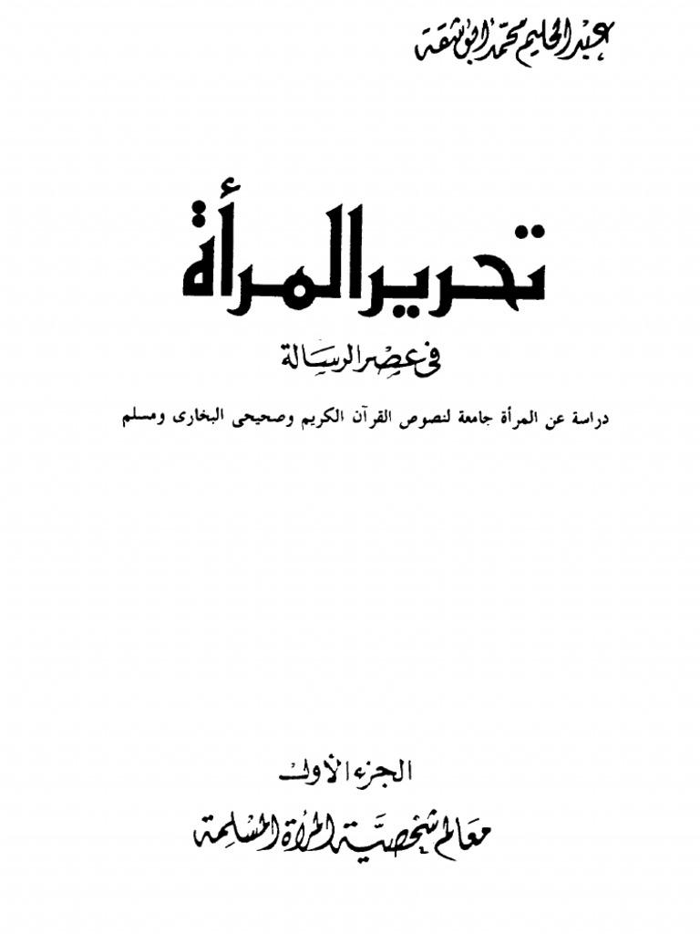 تحرير المرأة في عصر الرسالة الجزؤ الأول pdf