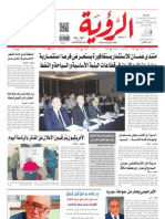 Alroya Newspaper 07-11-2012