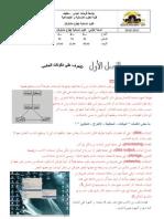 Mellah hacen_الفصل الأول مكونات الحاسبara