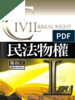 1S11民法物權─案例式