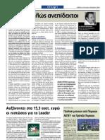"""Εφημερίδα """"ΚΟΡΙΝΘΙΑΚΗ"""" - 3/11/2012"""