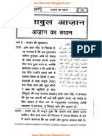 azan-Adhan all hadiths sahi bukhari [hindi]