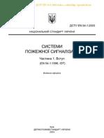 ДСТУ ЕN 54-1 2003 СПС ч 1 Вступ