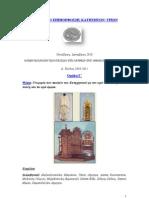 Εισαγωγή στην λατρεία της Ορθοδόξου Εκκλησίας