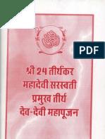 24 Tirthankar Saraswatidevi Pramukh Tirth Dev Devi Mahapujan 002544