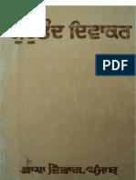 Gurchand.Divakar.by.Bhai.Kahan.Singh.Nabha.(GurmatVeechar.com).pdf