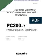 [FAM Rus] PC200(LC)-7 (SRAW005400)