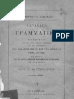 Λατινική Γραμματική Δημητρίου Χ.Σεμιτέλου