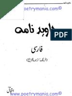 Javed Nama with Urdu Translation