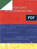286- Шпаргалка по криминалистике_Приводнова Е.В_2005 -40с