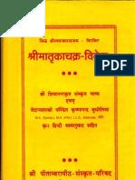Matrika Chakra Vivek - Translated by Krishnanand Budhauliya