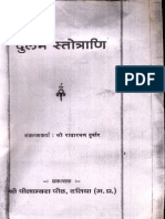 Durlabh Stotrani - Compiled by Radha Raman Durvar