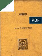 Sva Samvedan - Gopinath Kaviraj